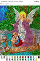 Заготовка  під вишивку бісером ангел охоронець