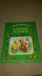 Чарівні історії, Перлини європейських  казок