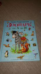 Книга в стихах Зоопарк от А до Я