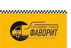Грузовое такси Фаворит