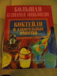 Коктейли и алкогольные напитки