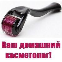 Мезороллеры для лица и тела. Омоложение. Бесплатная доставка в Крым 17. 01