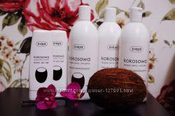 Серия кокосовая от Ziaja