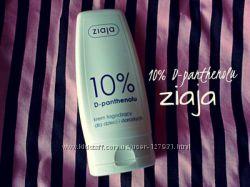 Первичная помощь от Ziaja