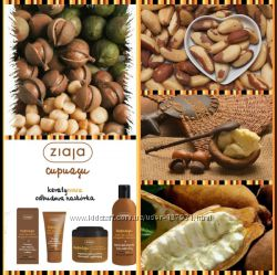Ziaja Серия с маслами купуасу, ши, макадамии и бразильского ореха