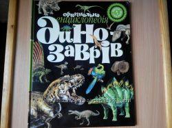 Оригінальна енциклопедія динозаврів
