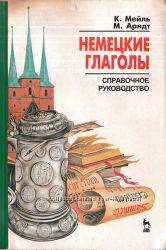 Немецкий, английский - книги для студентов-германистов