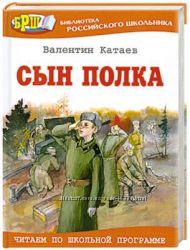 Сын полка, Рассказы о Великой Отечественной войне