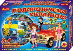 Настольная игра Подорожуємо Україною Ranok-Creative