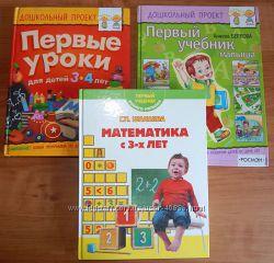 Книги - развитие и обучение детей