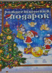 Чудесная книга к праздникам Рождественский подарок