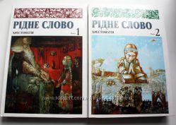 Хрестоматия Рiдне слово  в 2 томах