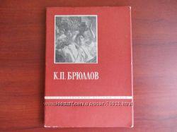 Набор репродукций К. П Брюллов 1958 г.
