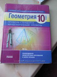 Геометрия 10 класс, академический уровень, Ершова, Голобородько