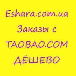 Заказы с Taobao. com и других магазинов дёшево