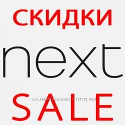 Промокоды Некст -250 от 2000 грн до 09. 11. Более 500 отзывов