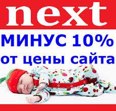Покупки NEXT, Минус 150грн. Присоединяйтесь Работаю с Крымом.