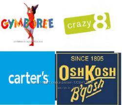 Gymboree и  Crazy 8, Carters и Oshkosh из Америки под минус