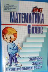 Посібники з математики для учнів 5-7 класів