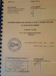 Документация на изготовление мясных продуктов