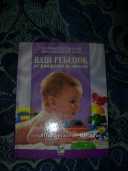 Продам или обмен Ваш ребенок-настольная книга молодых родителей
