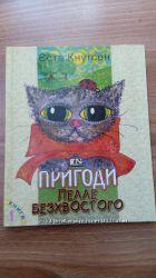 Дитячі Книжки українською