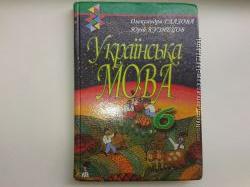 Украінська мова О. Глазова та Ю. Кузнецов6-8 клас