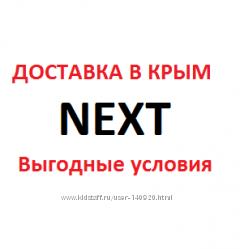 Доставка в Крым - Next - Плюс 3