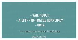 Хорошего настроения)