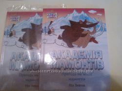 Книжка про мамонтов в твердом переплете  наклейки