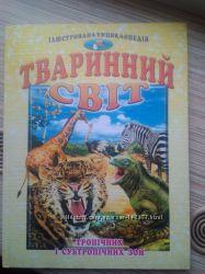 Енциклопедія тваринний світ та  Рептилії
