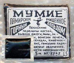 Мумие 5 гр. ,от растяжек, шрамов и др. болезней