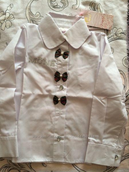 Блузочки для первоклашки скидки