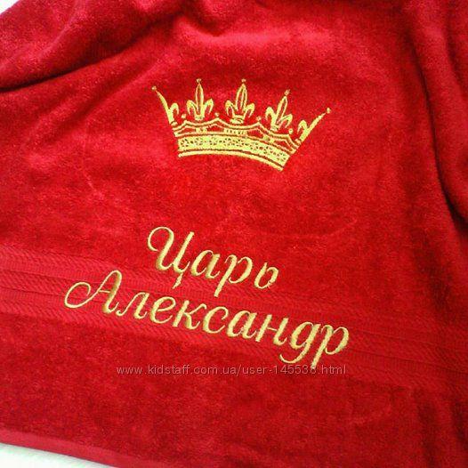 Королевский подарок