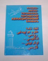 Авиационный словарь