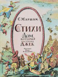 Книги для детей . Подарочные книги