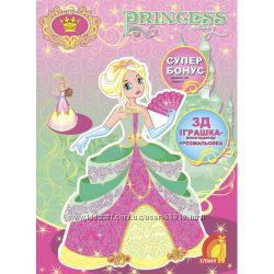 Розмальовки про принцес з  3Д фігурами