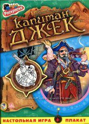 Акция минус 35 процентов. Пиратские раскраски с настольной игрой и плакатом