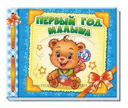 Первые успехи малыша и малышки, фотоальбом для самых маленьких