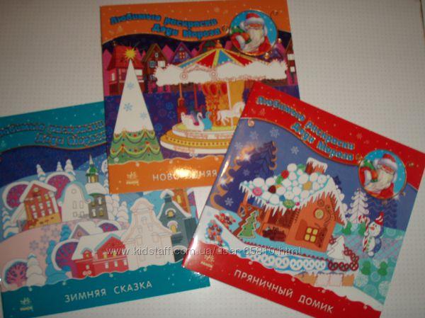 Любимые раскраски Деда Мороза 11 грн. шт.