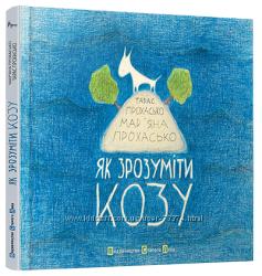 Кротяча епопея Прохаськів у трьох книгах