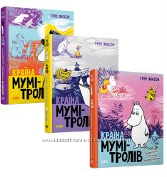 Класика світової дитячої літератури Країна Мумі-тролів