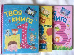 Хрестоматія для малят  від 1 до 3 років Твоя книга