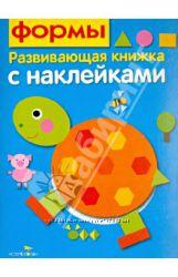 Раскраски, развивающие книги с наклейками для малышей