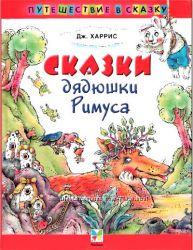 Книги детские на русском яз. новые и бу