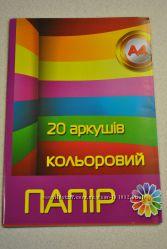Цветная бумага. ТМ Тетрада. Бесплатная доставка по Киеву