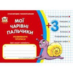 Прописи ТМ Талант, Бесплатная доставка по Киеву