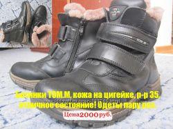 Ботинки на мальчика р-р 35 кожа с мехом