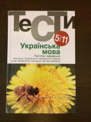 Тести. Українська мова 5-11 класи