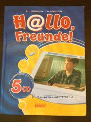 Hallo, Freunde  підручник з німецької мови для 5 класу  1 рік навчання